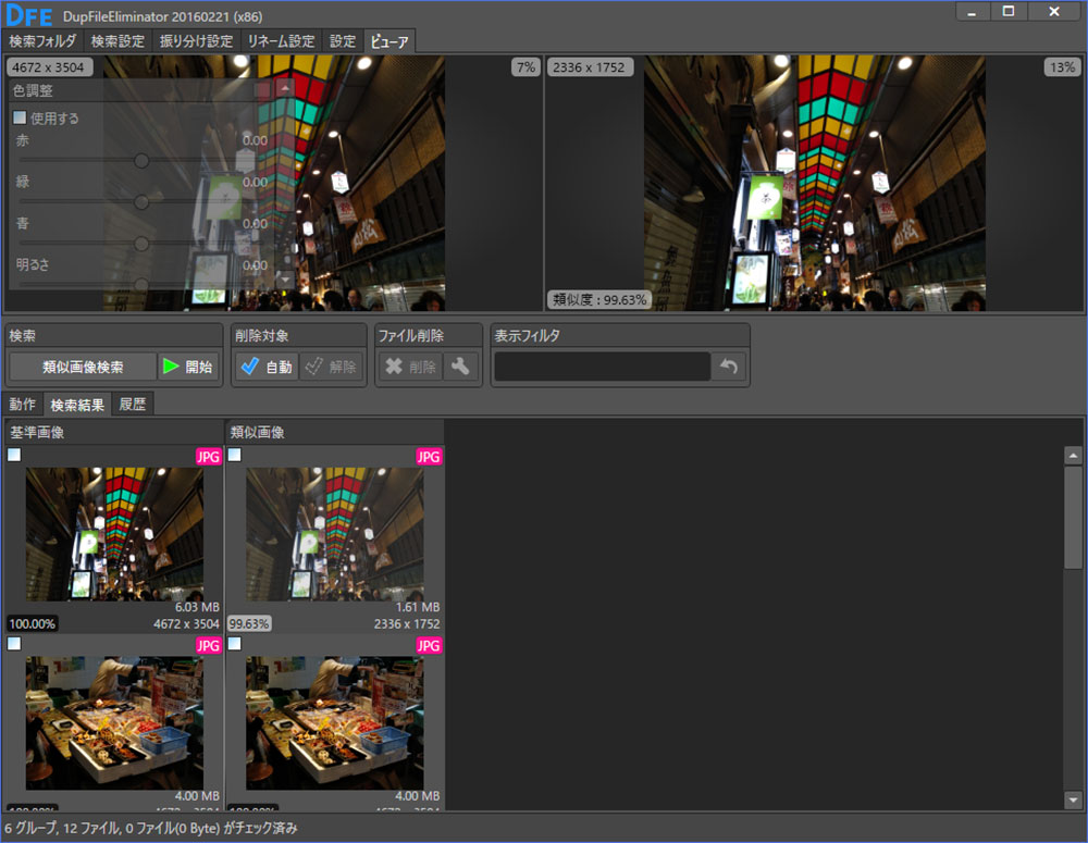 パソコンで重複した写真を整理してくれるアプリ「DupFileEliminator」が便利!