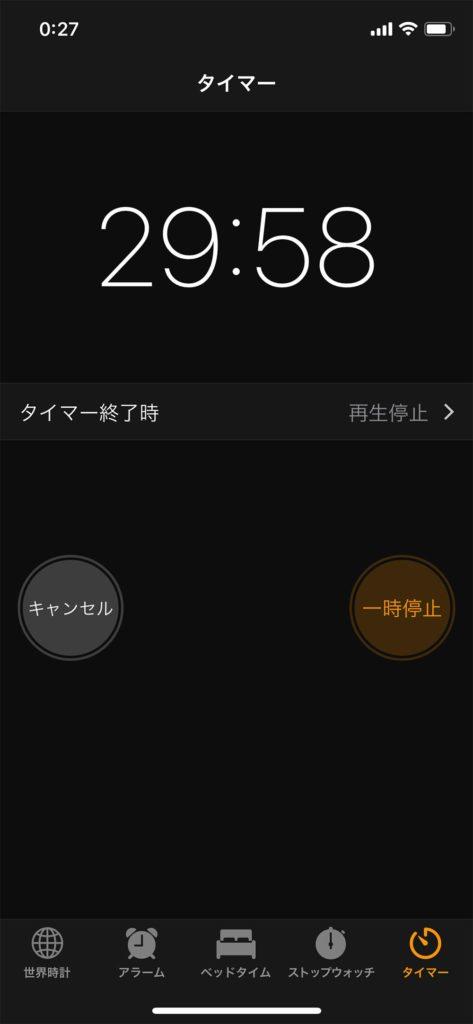 【iPhone】動画を見ながら寝落ち…バッテリー切れを防ぐには?