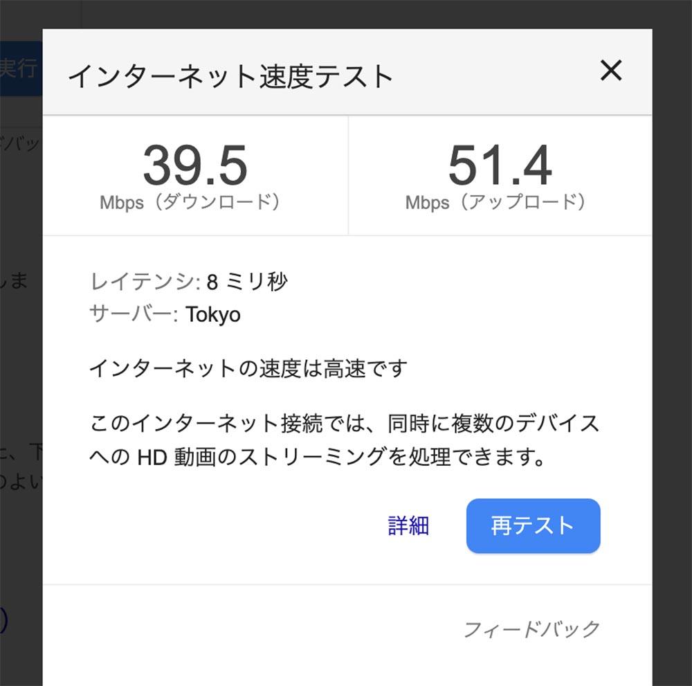 速度 ネット 回線
