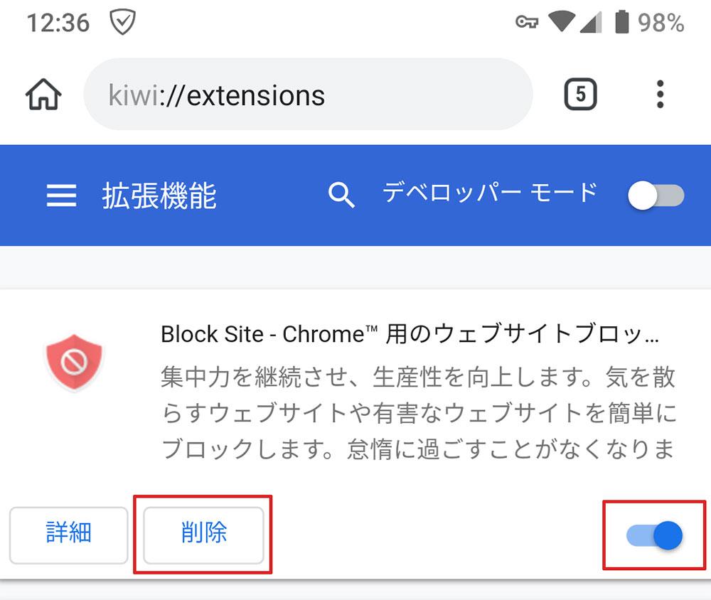 AndroidスマホでChromeの機能拡張は使えないの? 広告ブロックとかしたい!