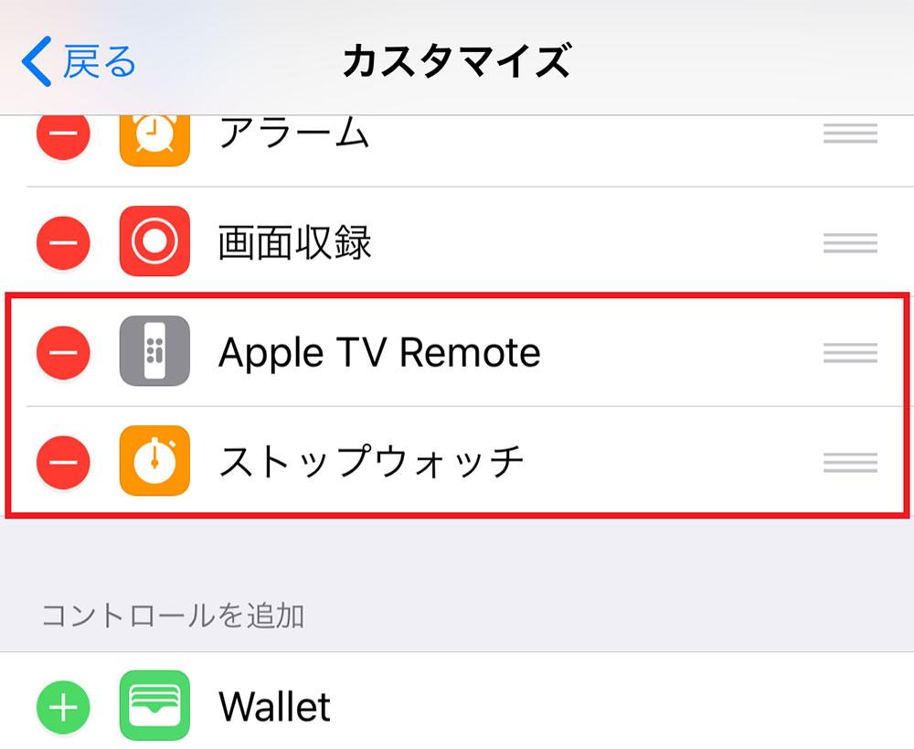 【iPhone】スワイプして簡単に呼び出せるコントロールセンターをカスタマイズする方法