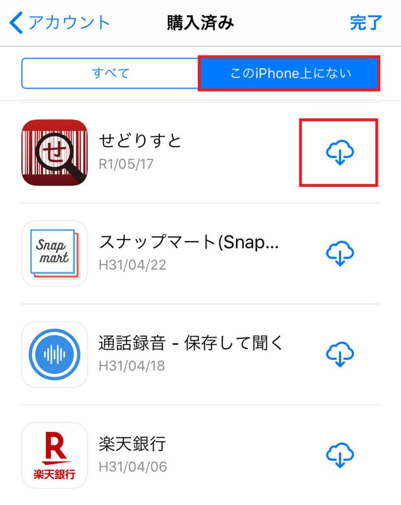 【今さら聞けない】iPhoneで消したアプリを復活させる方法