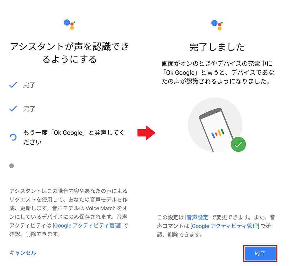 Googleアシスタントで「OK Google」が反応しないときの解決策