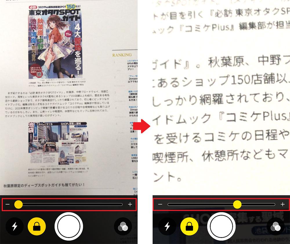 アプリ不要でiPhoneを拡大鏡(ルーペ)にする方法! 小さい文字もこれで読める!