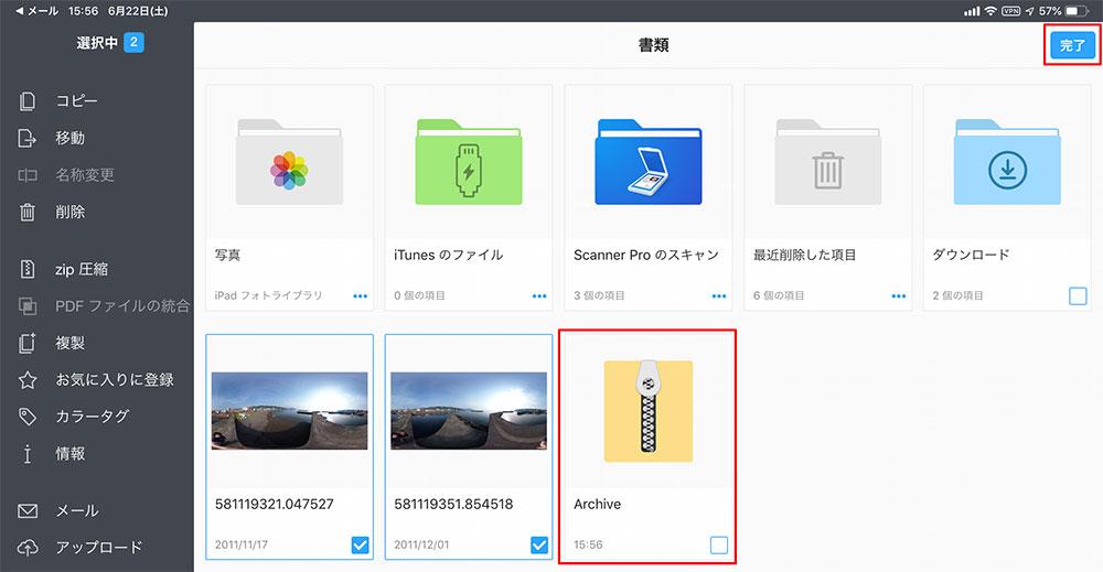 【iPad】パソコン代わりにしたいけどZIPファイルは使えるの?