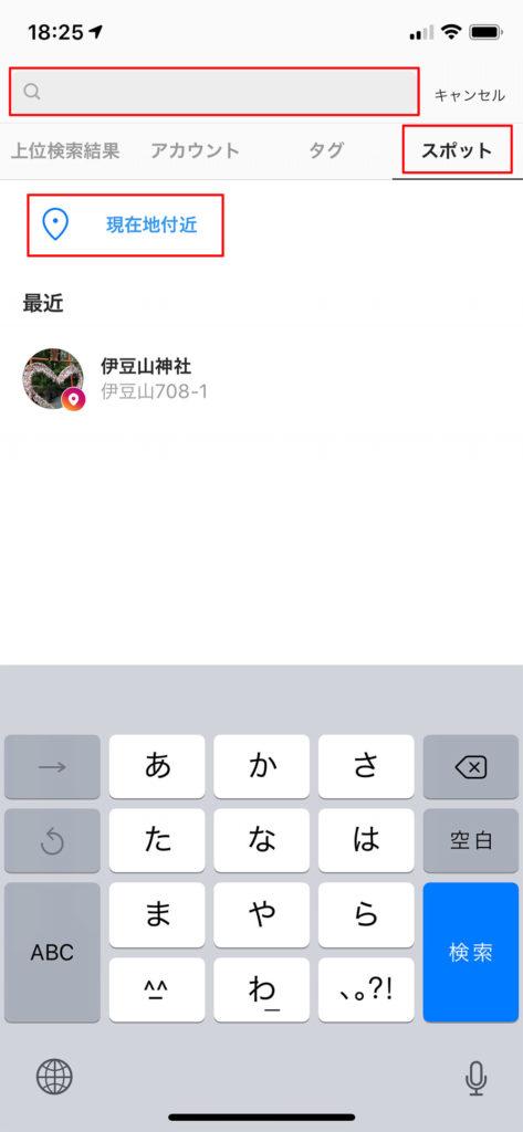 【インスタグラム】ユーザーや写真を効率よく検索する方法!
