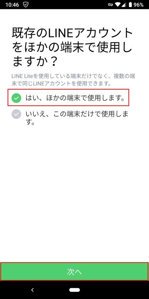 【LINE】複数のスマホで同じアカウントを使いたい! 方法はある?