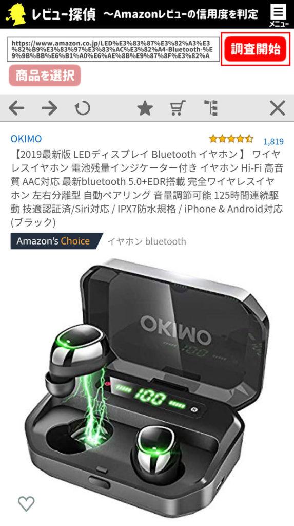 【Amazon】高評価な商品レビューがイマイチ信用できない!
