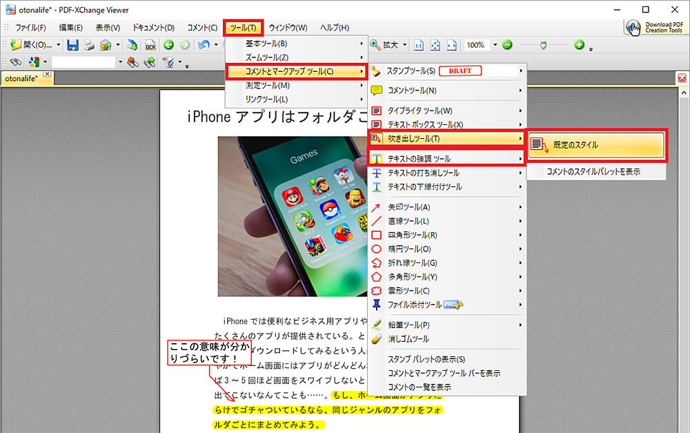 pdf xchange viewer 画像抽出