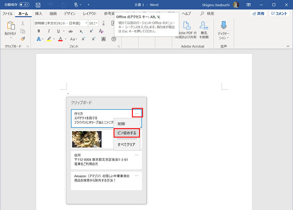【Windows 10】新機能の「クリップボード履歴」と「クラウド同期機能」の設定方法!