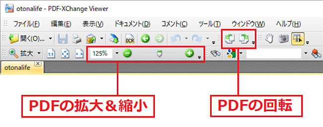 PDFを編集したいなら無料の「PDF-XChange Viewer」がオススメ!