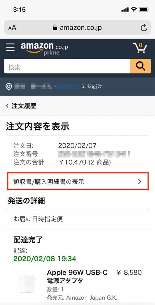 Amazonで注文した商品の領収書をiPhoneやAndroidスマホを使ってコンビニで印刷する方法