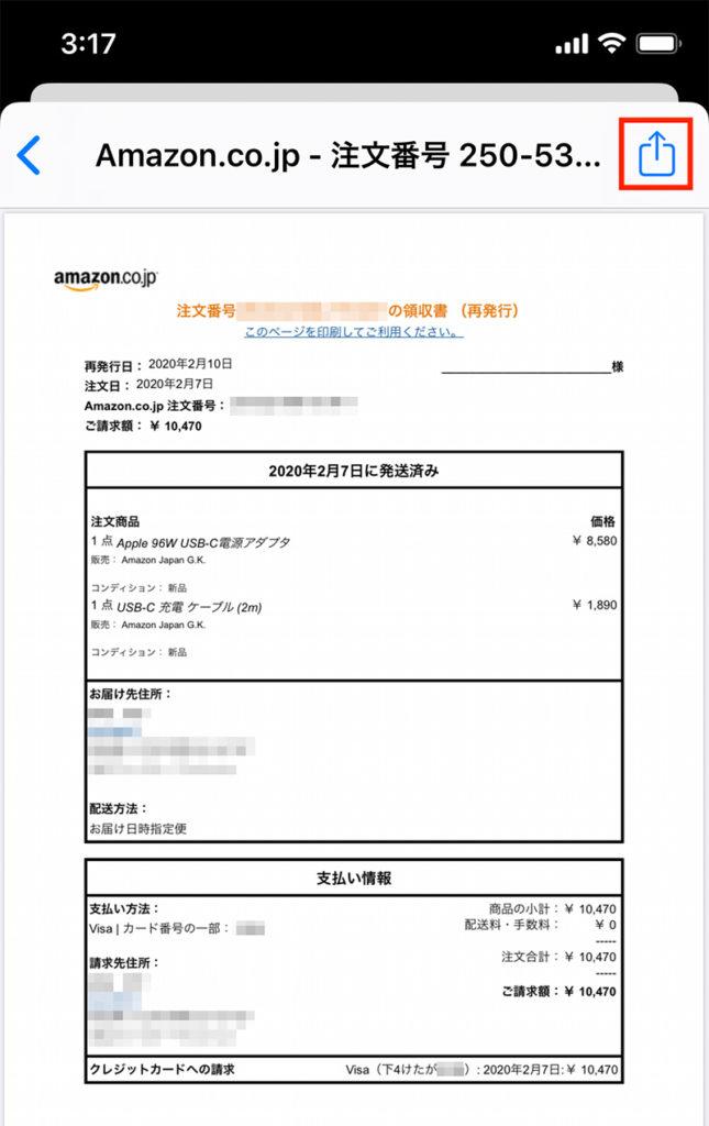 iphone コンビニ 印刷 pdf
