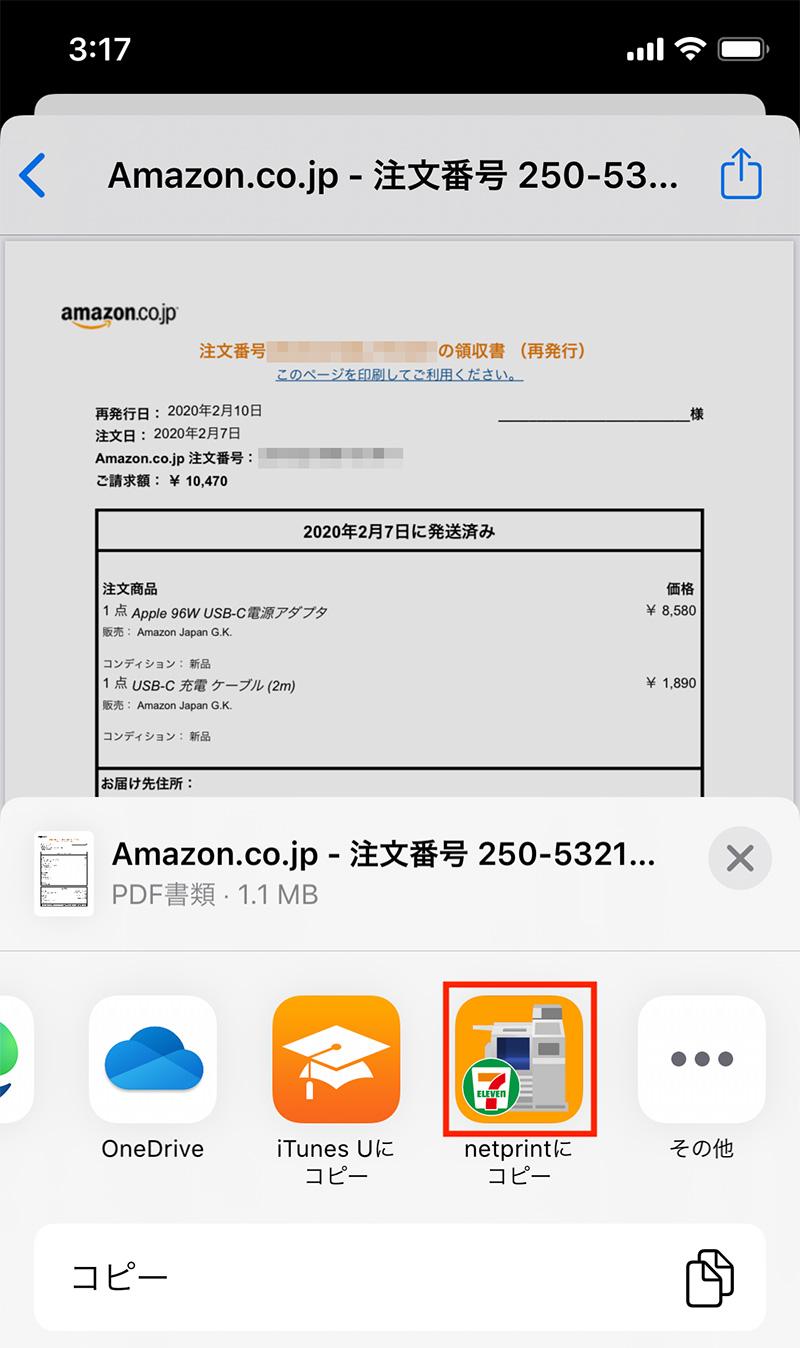 セブンイレブン pdf 印刷 android