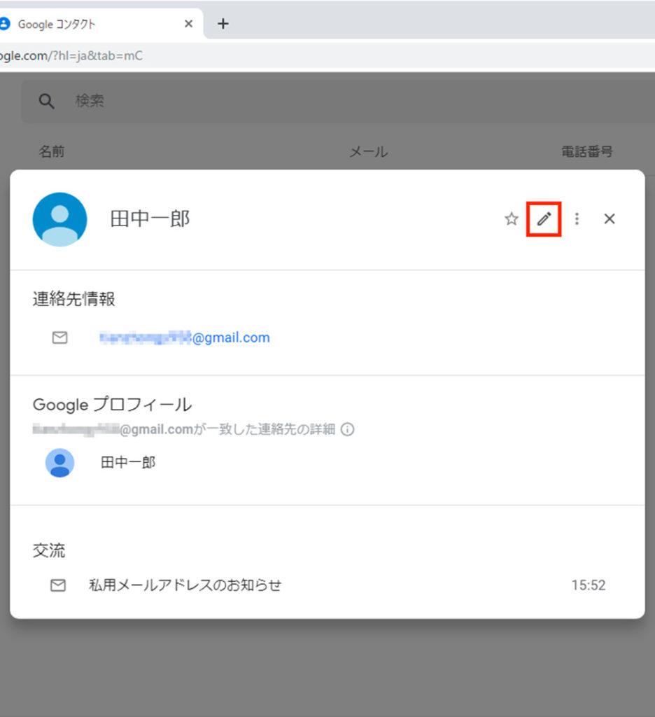 【Gmail】受信したメールからアドレス帳に追加、登録する方法!