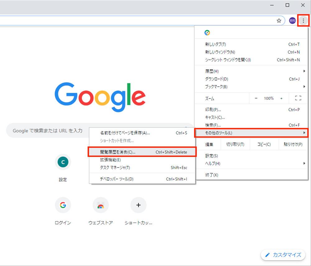 Chrome(クローム)のキャッシュを削除して動作を快適にする方法!