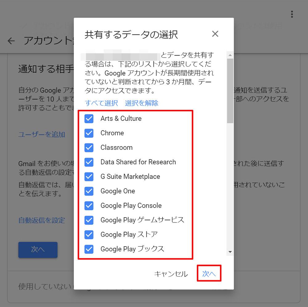 Googleアカウントを自分の死後自動的に削除する方法!