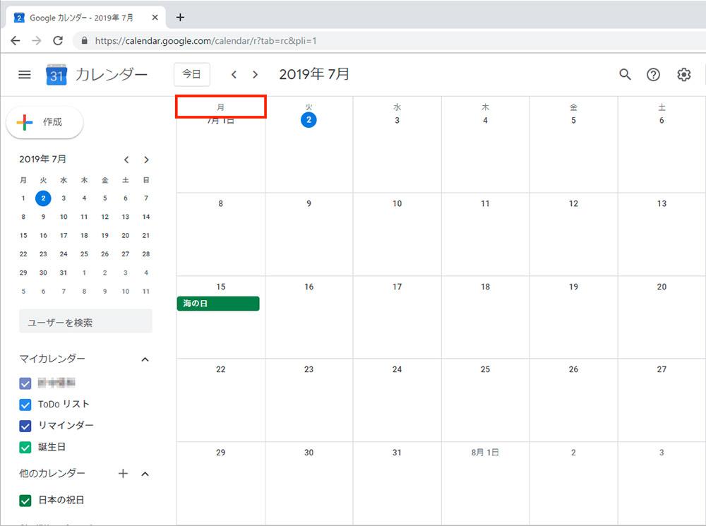 Googleカレンダーで1週間の始まりを月曜日に設定変更する方法!