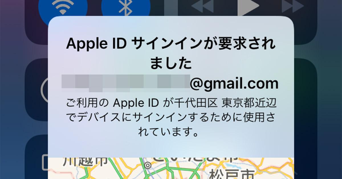 イン あります 必要 し id が サービス サイン Apple の アカウント 設定 を ある 更新 直す