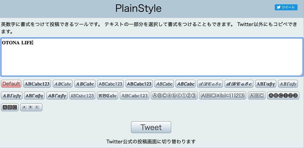 Twitterアカウント(名前)のフォントやフォントサイズを変更する方法
