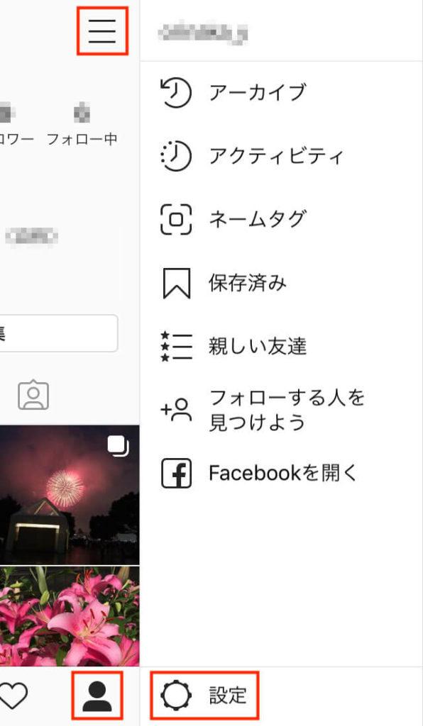 インスタグラム(Instagram)で以前に「いいね!」した投稿の履歴を確認する方法