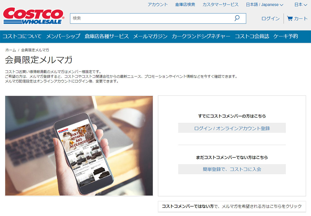 COSTCO(コストコ)セール情報【2019年7月18日最新版】いきなりステーキのギフトカードがお得に