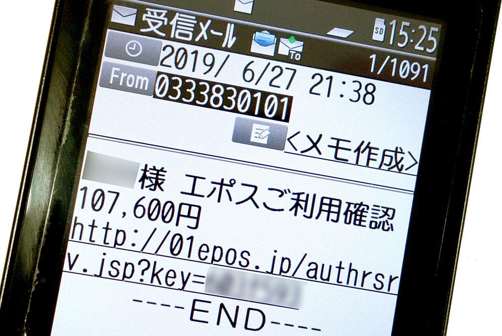 エポスカードからのSMS(ショートメッセージサービス)には要注意!