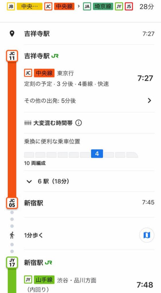 Googleマップの電車乗り換え機能が地味に便利なった3つのポイント!