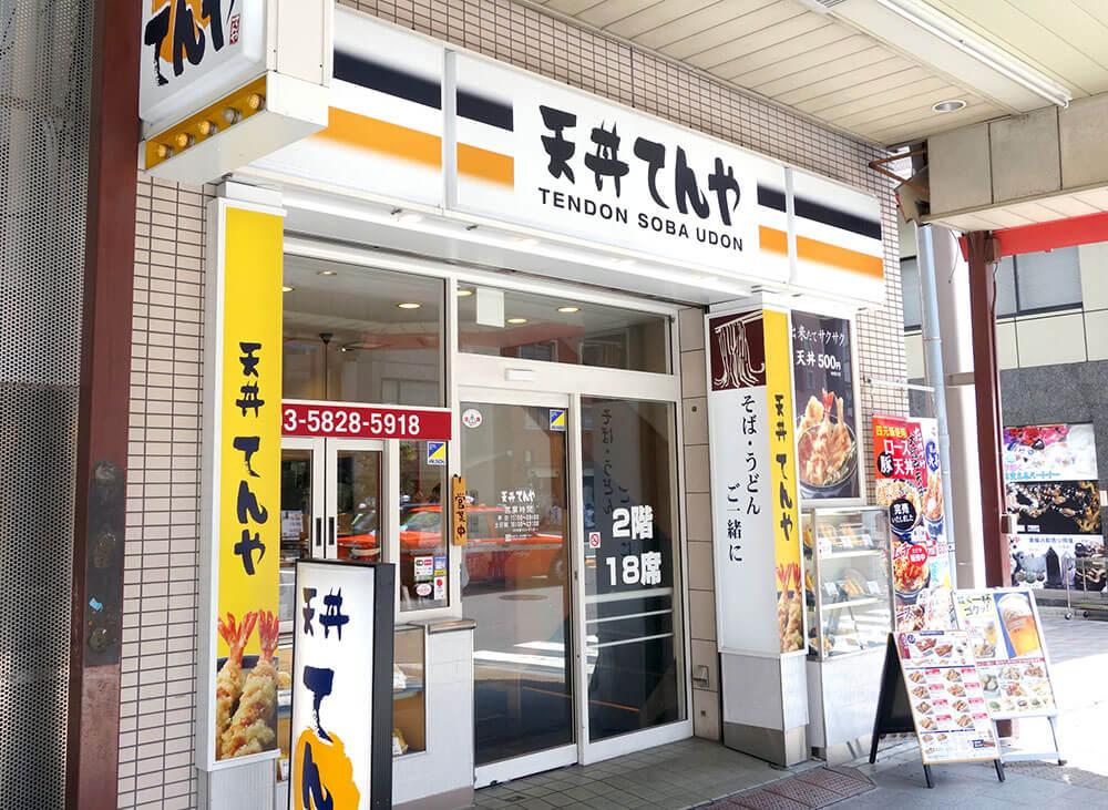 「てんや」は自由に天ぷらを変更できる裏メニューがあるの知ってた?