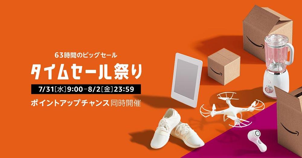 「Amazonのタイムセール祭り」7月31日から63時間に渡り開催! パナのテレビが安い!