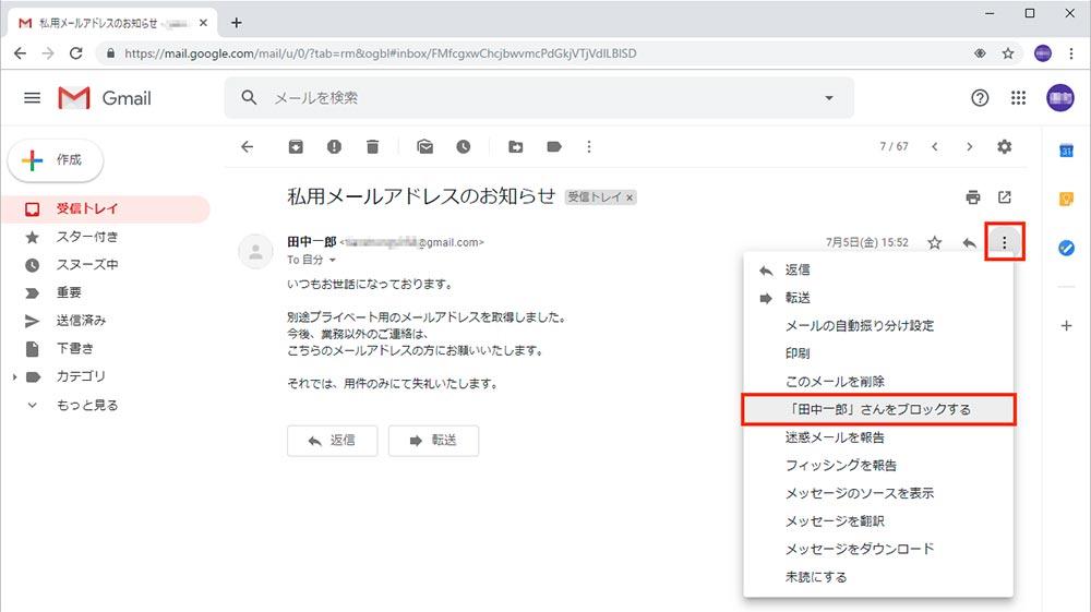 Gmailで相手からのメールを簡単に受信拒否(ブロック)する方法!