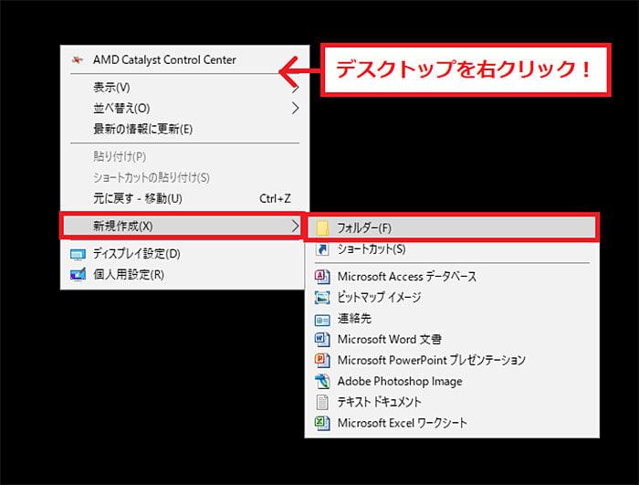 【Windows 10】「GodMode(神モード)」設定の仕方! パソコン音痴な人でも簡単!