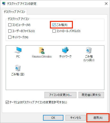 【Windows 10】デスクトップの「ごみ箱」アイコンを消してしまったときの復活方法
