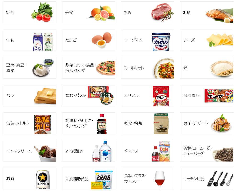 Amazonフレッシュって本当にお得なの? スーパーの生鮮食品などを届けてくれる