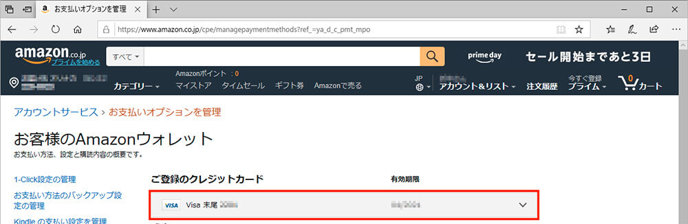 Amazonの支払い方法で使用しなくなったクレカ登録情報は削除しよう!