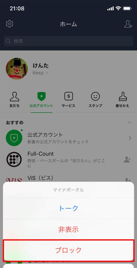 アカウント ライン 消す 公式 LINEの公式アカウントを削除・ブロック・通知オフにする方法!(iPhone/Android)