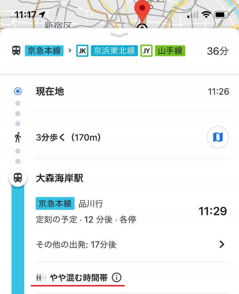 Googleマップの新機能で事前に電車やバスの混雑・遅延状況を調べることができる