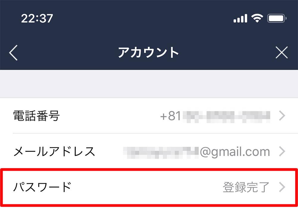 LINEのパスワードを忘れたときの再設定と対処方法!