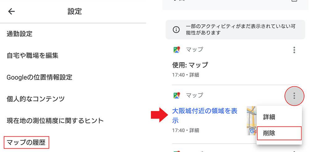 Googleマップの「検索履歴・移動履歴・足跡」を完ぺきに削除する方法!