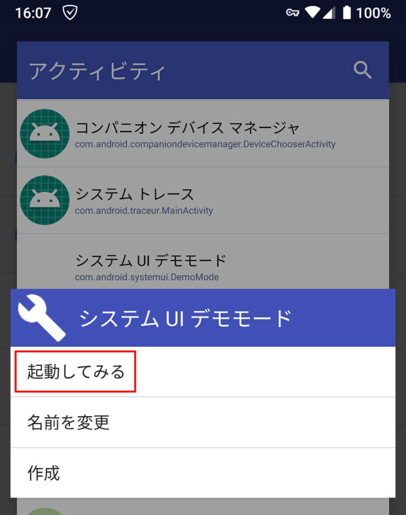 Androidスマホのステータスバーの時計を秒単位で表示する方法!