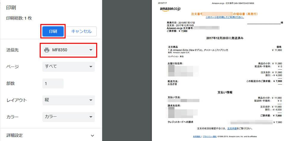 Amazonで注文した商品の領収書を自分で印刷して発行する方法! 宛名も変更できる!