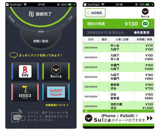 iPhoneでSuicaの残高がわかるアプリ「PaSoRi(パソリ)」が超便利!