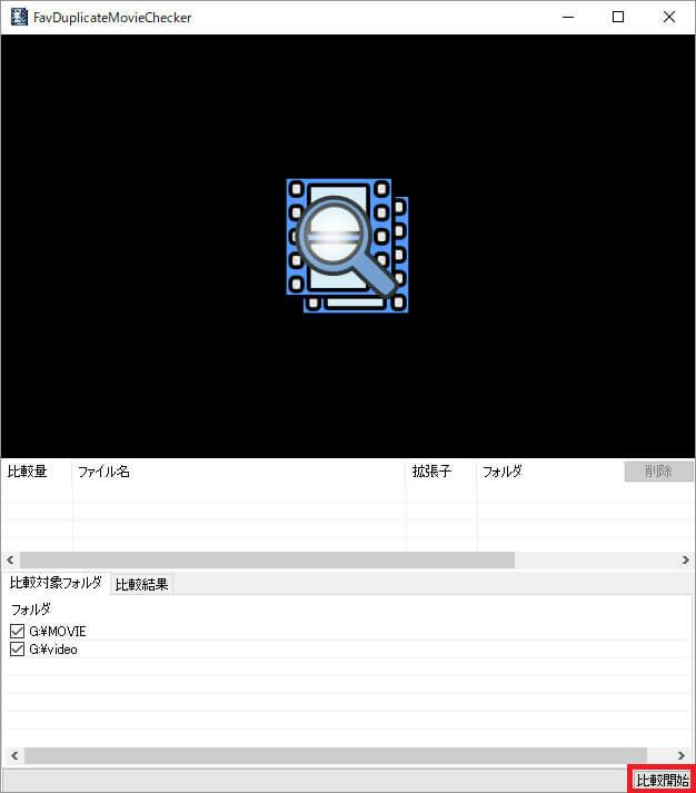 PC上の重複した動画ファイルを無料で検索・削除する方法!「FavDuplicateMovieChecker」が凄い