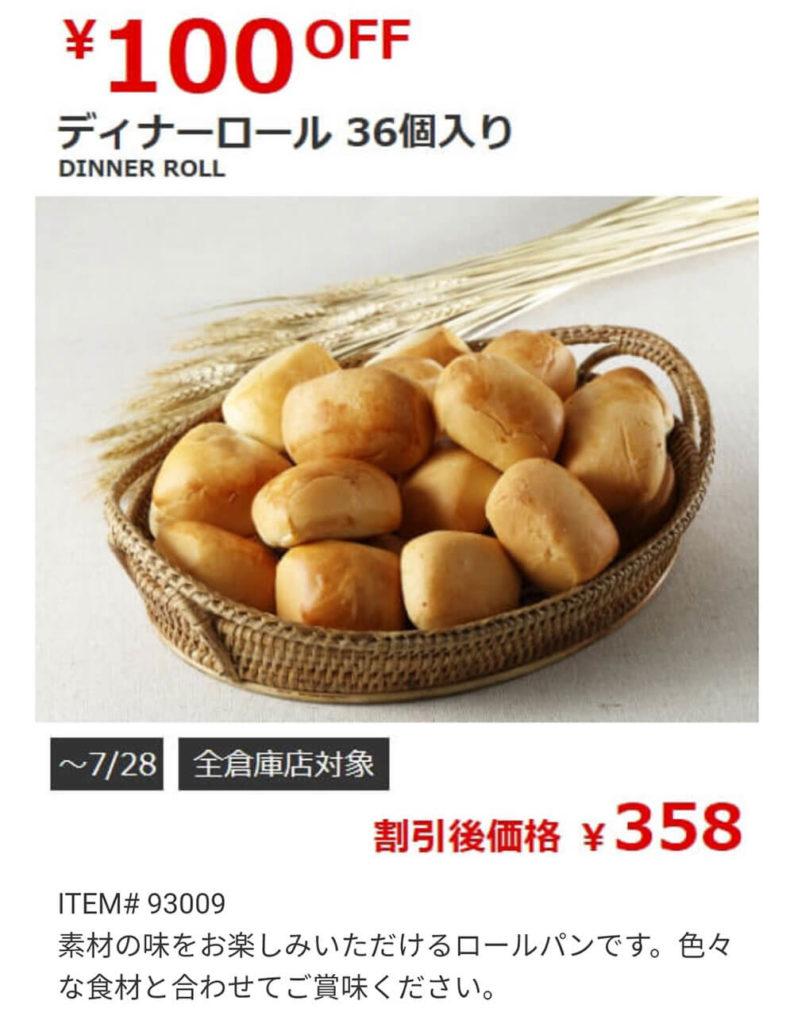 COSTCO(コストコ)セール情報【2019年7月26日最新版】超定番ディナーロールが100円引き!