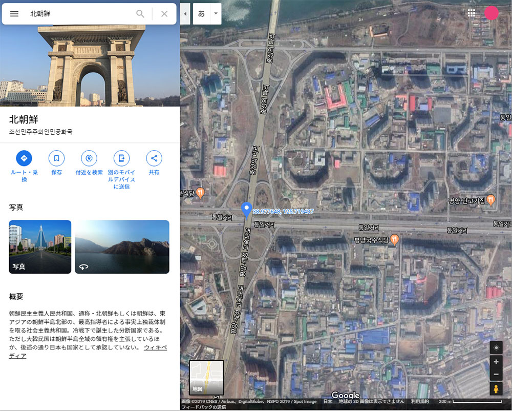 「Googleマップ」の驚きスポット3選! 検索絶対NG!