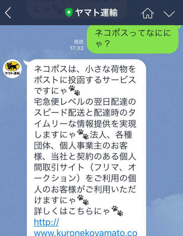 LINEのヤマト運輸公式アカウントでは問い合わせなど猫語(にゃ)でトークできるの知ってた?