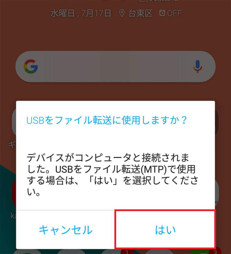 【今さら聞けない】Androidスマホをパソコンと接続してデータ移行する方法