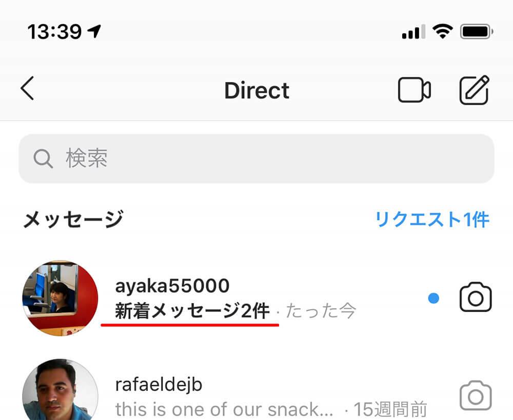 インスタグラム(Instagram)で既読をつけずにDM(ダイレクトメッセージ)を読む方法!