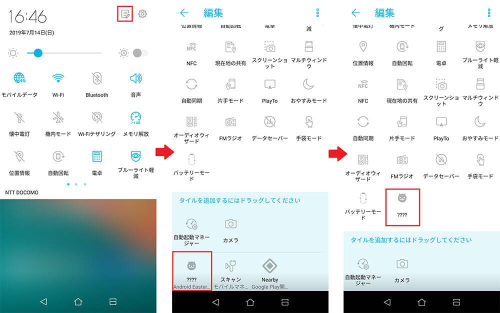 Android 7.0のイースターエッグ隠しゲーム「ねこあつめ」が地味だが病みつきに!