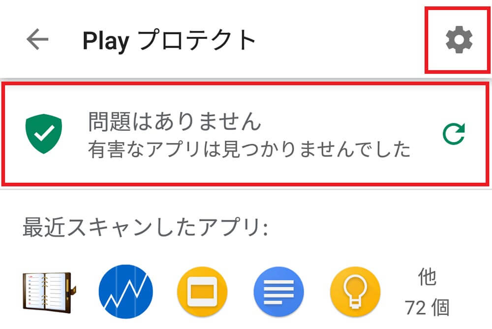 Androidアプリが安全か教えてくれるGoogle「Play プロテクト」の意味と設定方法!